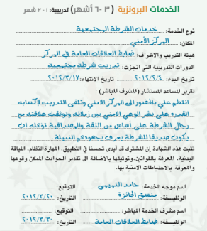 برنامج الخدمات - جائزة الحسن للشباب