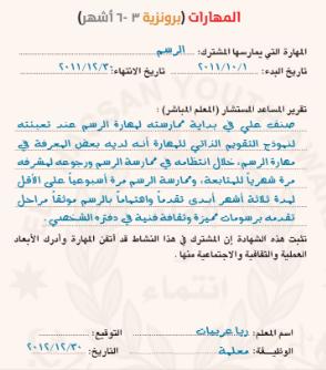 برنامج المهارات - جائزة الحسن للشباب